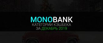 Категории кэшбека Монобанка за декабрь 2019