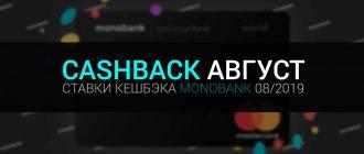 Категории кешбэка Монобанк на август 2019 уже обнародованы