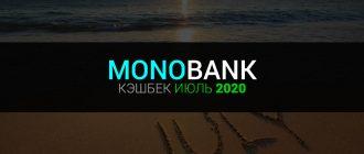 Кэшбек Монобанк июль 2020