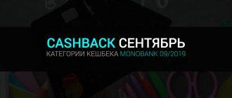 Кешбэк категории Монобанка на сентябрь 2019 года
