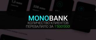 Монобанк празднует 1.5 миллиона клиентов