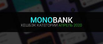 Кешбэк Монобанка на апрель 2020