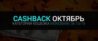 Категории кешбэка Монобанк на октябрь 2019 года