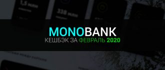 Категории кешбэка по Monobank на февраль 2020