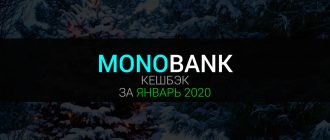 Кешбэк январь 2020 от Монобанка