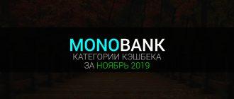Категории кешбэка Монобанк на ноябрь 2019 года