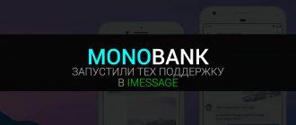 Приложение Монобанк запустили поддержку через iMessage от Apple