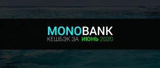 Категории кешбэка Монобанка за июнь 2020