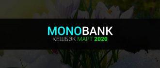 Кешбэк категории Monobank за март 2020
