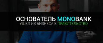 Основатель Монобанка Дмитрий Дубилет стал Министром Украины