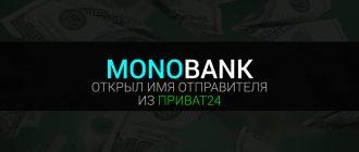 В Монобанке теперь видно имя отправителя из Приватбанка
