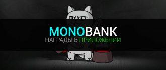 Награды от Монобанк: зачем они нужны, как получить