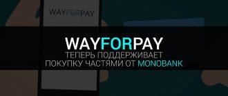 Покупка частями от Монобанк работает с WayForPay и стала доступнее