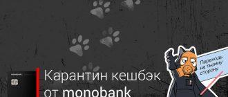 В Монобанк во время карантина будет новая категория кешбэка